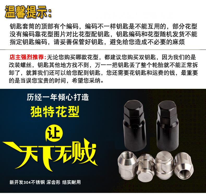 宝骏RS5 RM5 RC6 360 510 530 560 630 730 310W 330轮胎防盗螺丝商品详情图