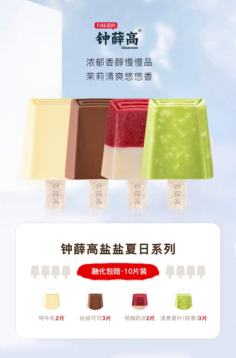 钟薛高 盐盐夏日系列 特牛乳冰淇淋雪糕 4口味10片 106元包邮 加赠1片