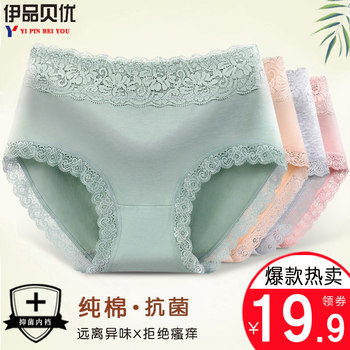 Women's underwear women's pure cotton 100% cotton crotch antibacterial large lace mid waist traceless summer thin breathable briefs