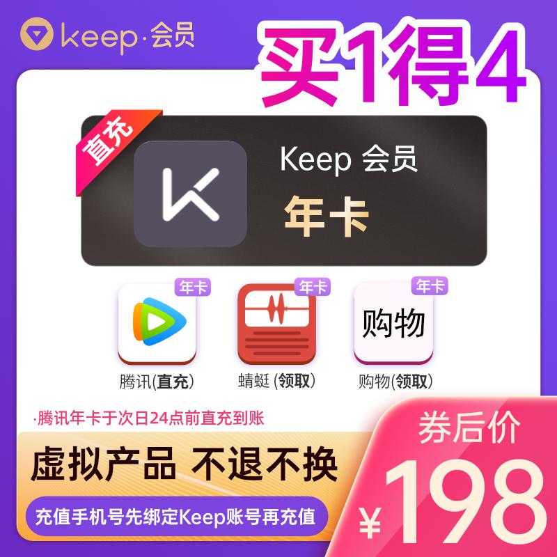 Keep 会员年卡+腾讯视频 VIP年卡+蜻蜓FM 年卡+购物会员年卡 天猫优惠券折后¥198(¥248-50)