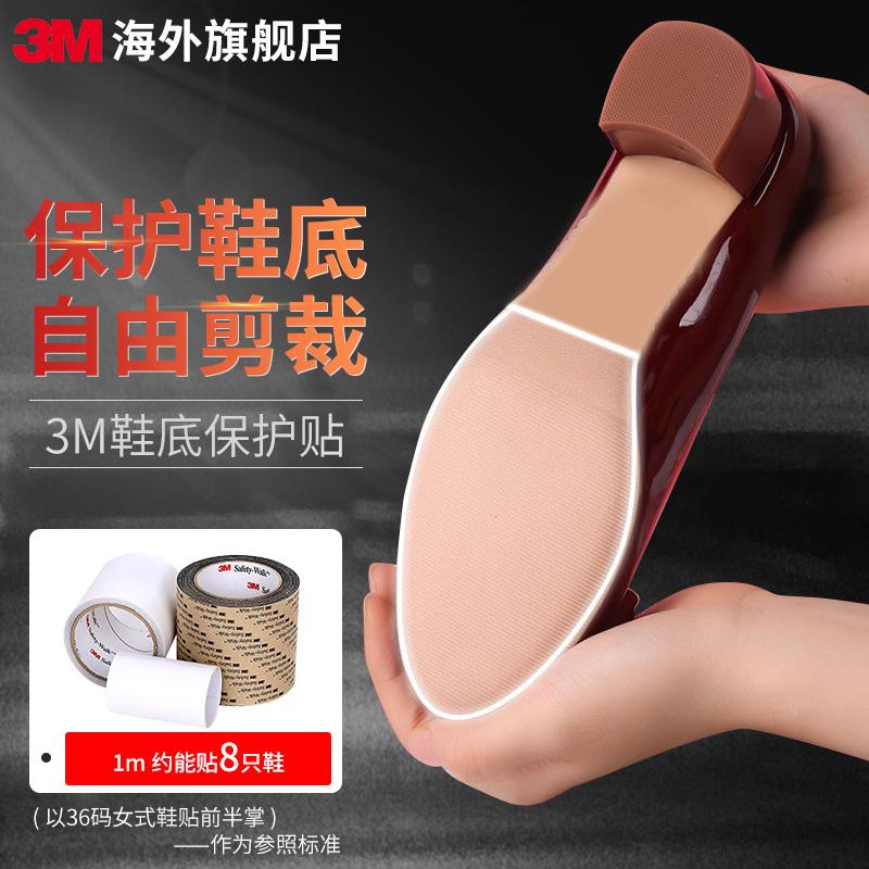 3M鞋底贴底保护膜防滑耐磨高跟鞋真皮大底鞋子diy前掌防磨保护贴