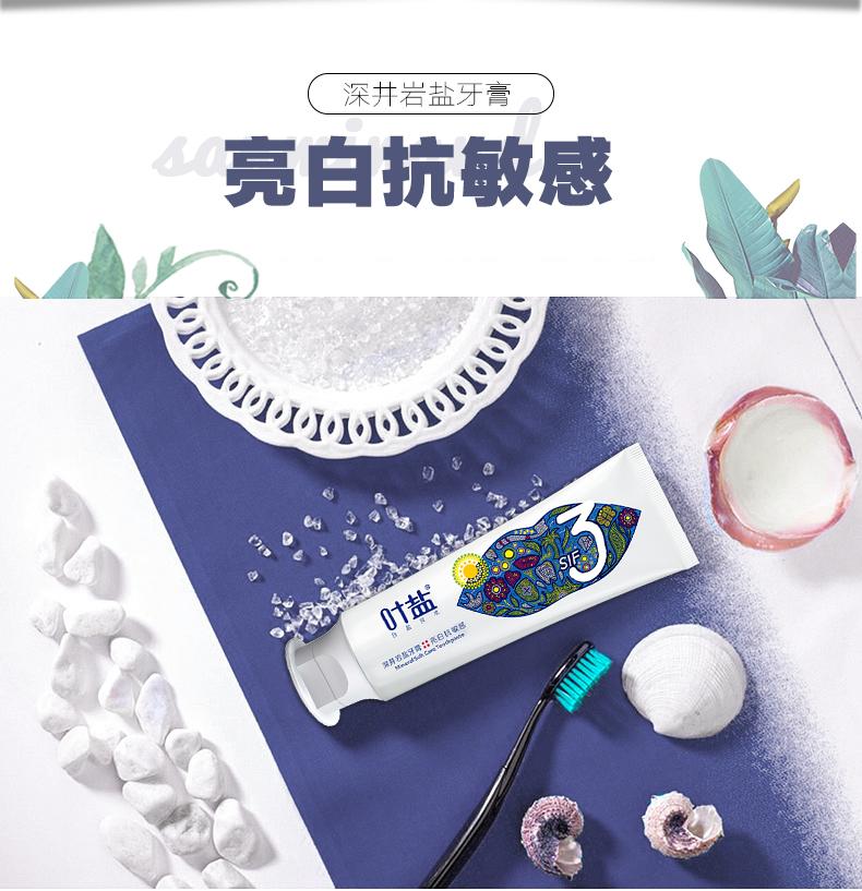 叶盐 深井矿盐牙膏红唇系列 亮白抗敏感炫钻固齿全效修护
