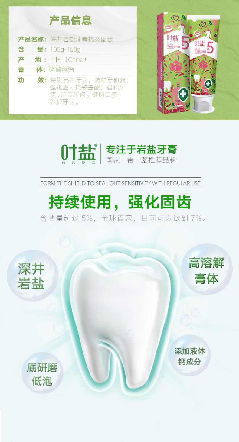 叶盐时尚系列牙膏套装亮白防蛀修护抗敏感抗炎固齿超值家庭装