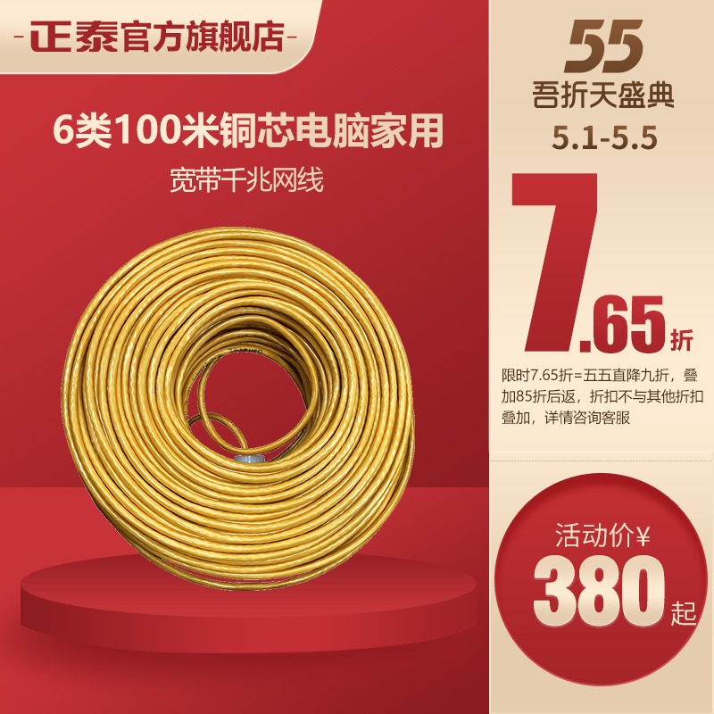 Chint network class 6 four pairs of shielded cable Twisted pair class 6 100m copper core computer home broadband Gigabit network cable