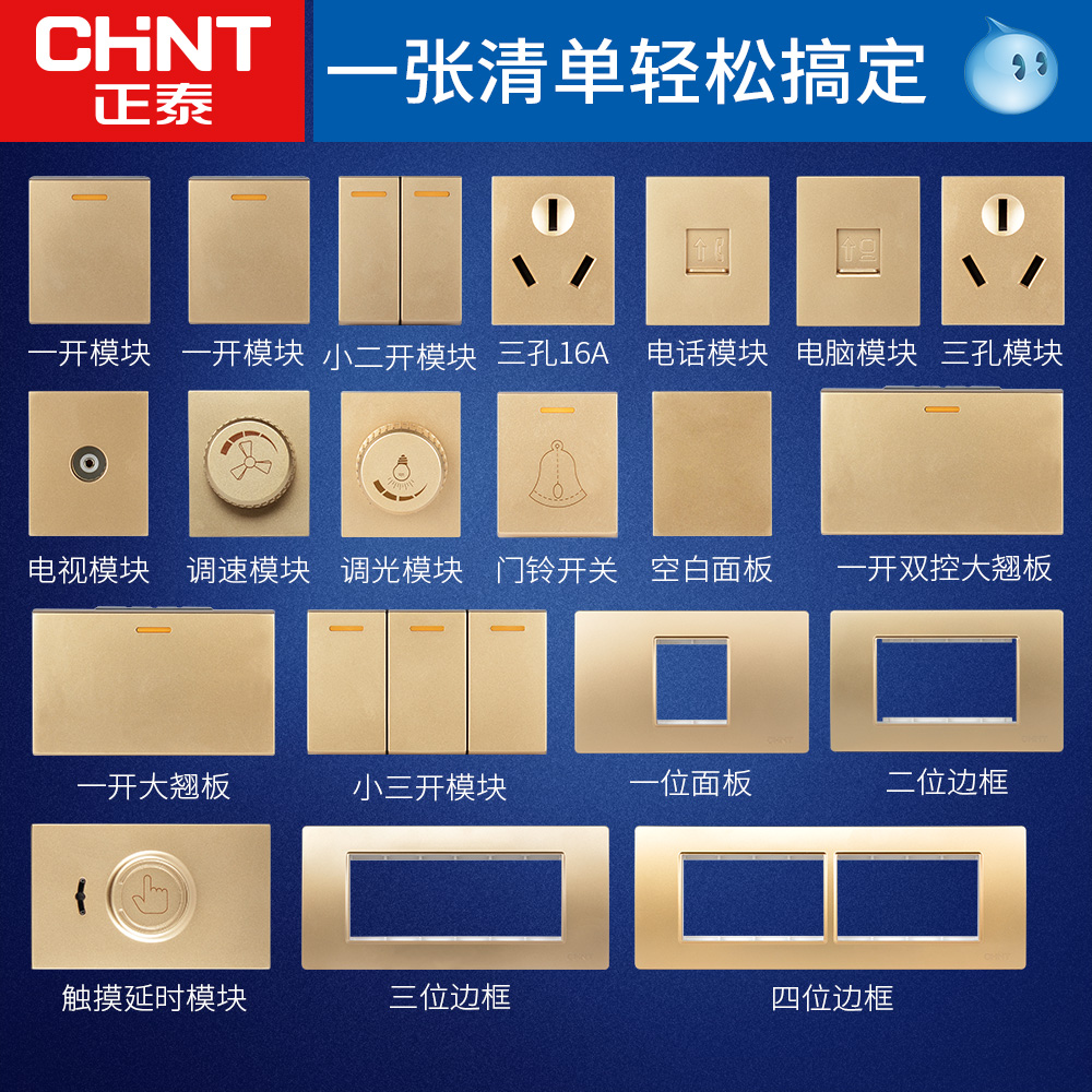 Zhengtai 118 type switch socket panel champagne gold five-hole socket two-three plug 16A power usb combination module