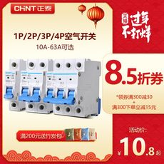 Zhengtai air switch NBE7 miniature circuit breaker 63A total open circuit household 1P short circuit protection 2P air conditioner electric brake