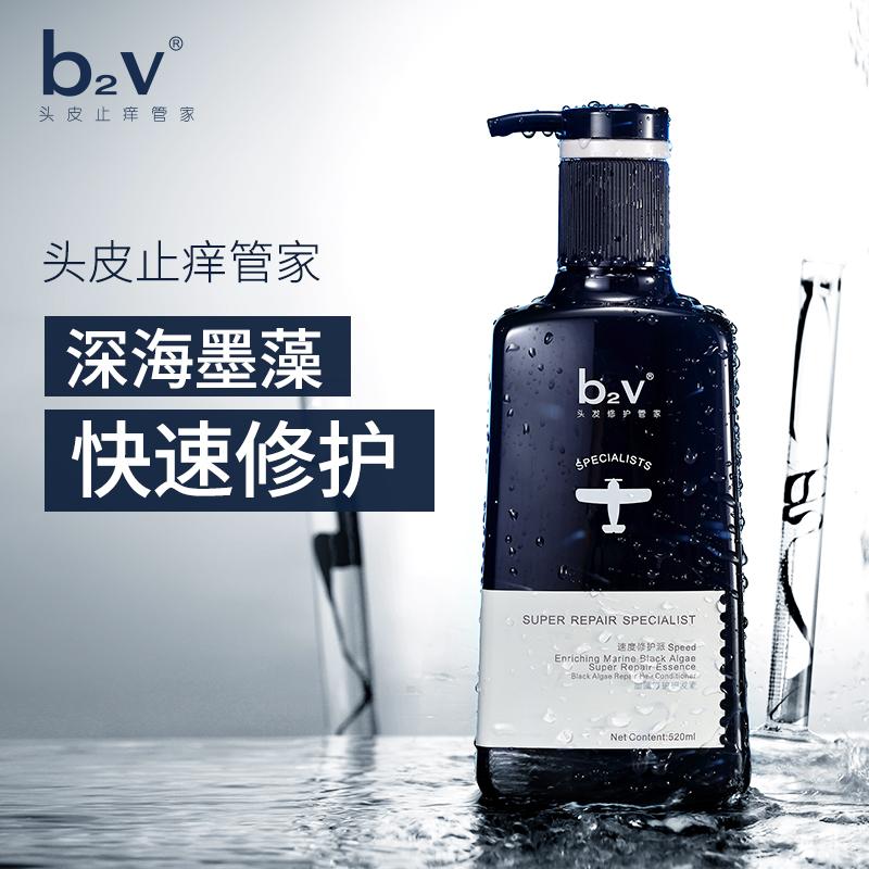 b2v洗发乳毛躁损伤护色丰盈护发素止痒去屑柔顺烫染修护洗发水