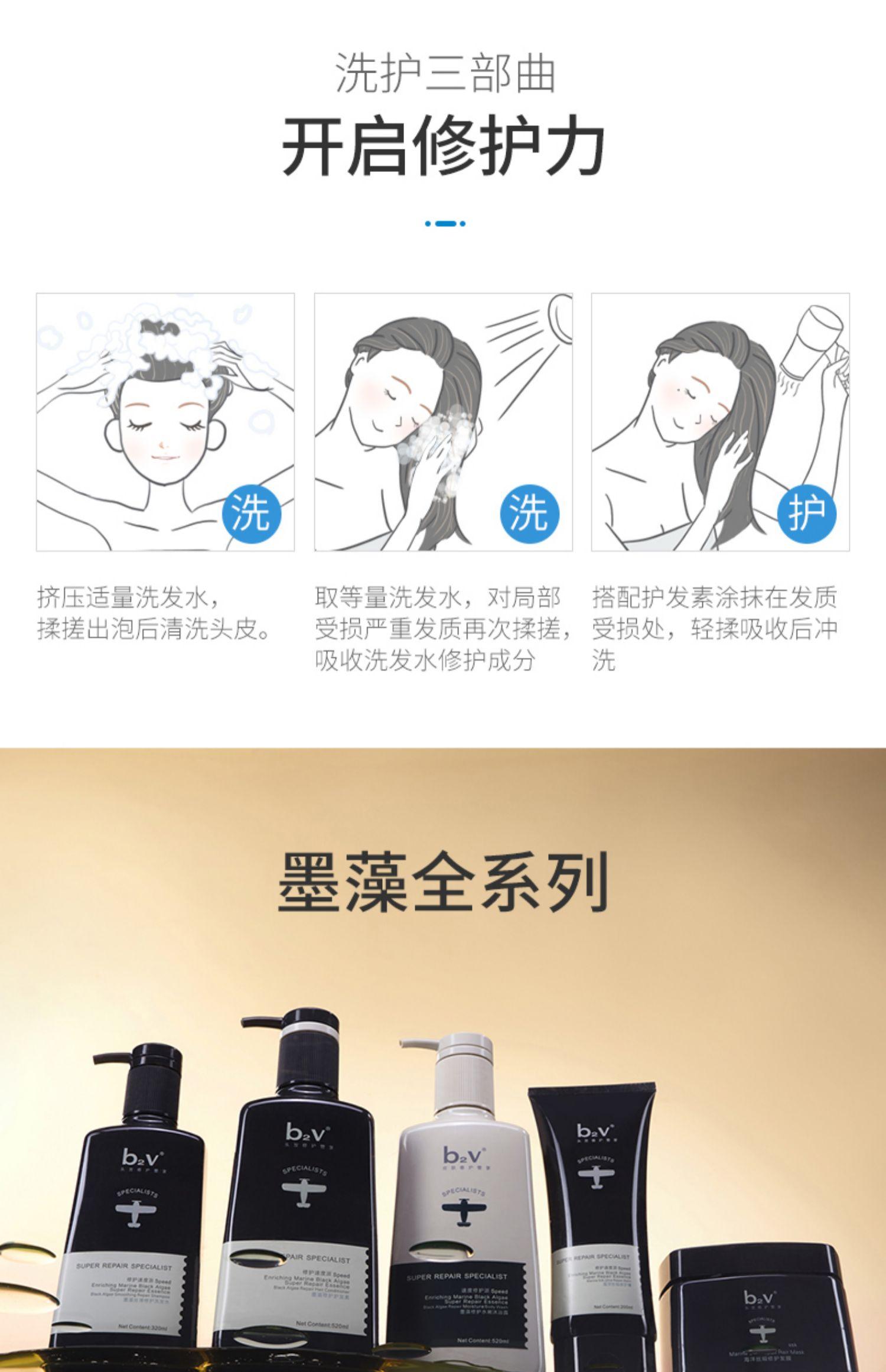 b2v洗发乳毛躁损伤护色丰盈护发素止痒去屑柔顺烫染修护洗发水商品详情图