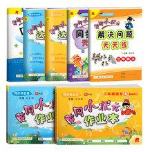黄冈小状元二年级上册语文数学7册