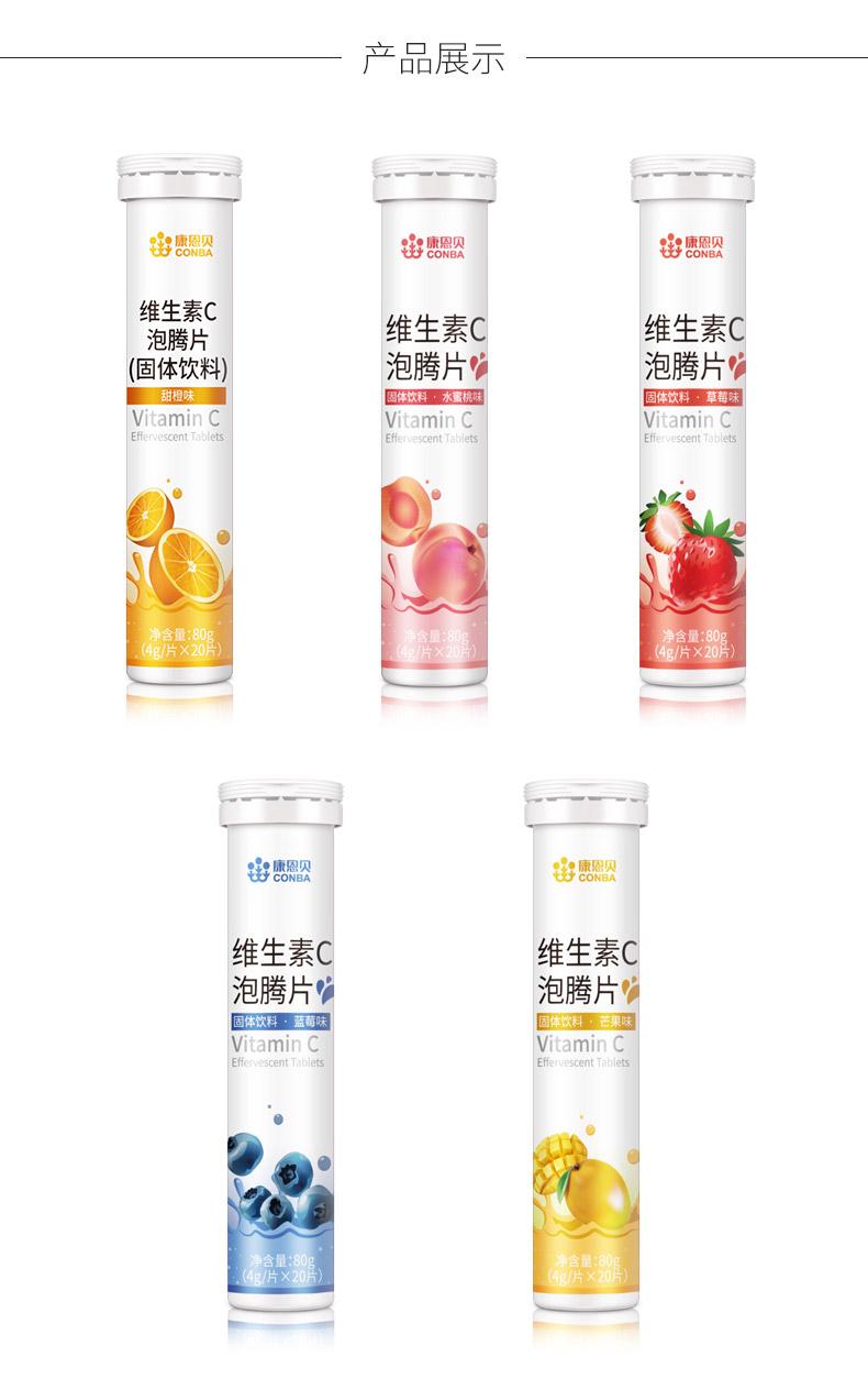 【康恩贝】维生素C泡腾片