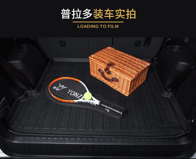 福斯蔚揽捷达途岳昂探影迈腾高后备箱垫详细照片