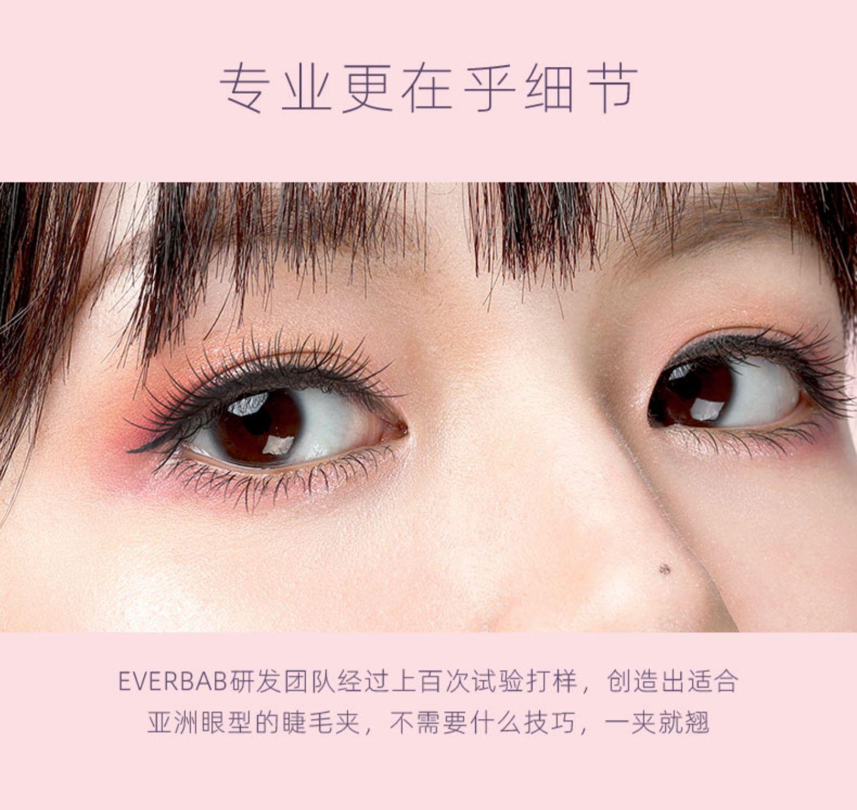 everbab亚洲眼型设计睫毛夹