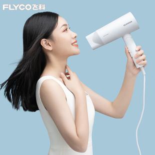 飛科電吹風機家用宿舍護發可折疊大功率靜音無聲負離子吹風筒6276