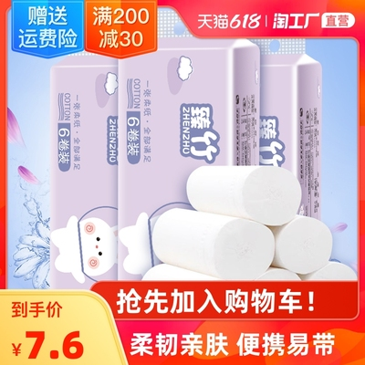 taobao agent 6 rolls of coreless toilet paper toilet paper household affordable portable toilet toilet paper toilet paper roll paper towel wood pulp direct sales