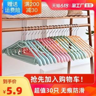 Домой бесшовный вешалка жирный скольжение пластик одежда весить одежду поддержка прачечная одежда полка одежда поддержка спальня комнатный