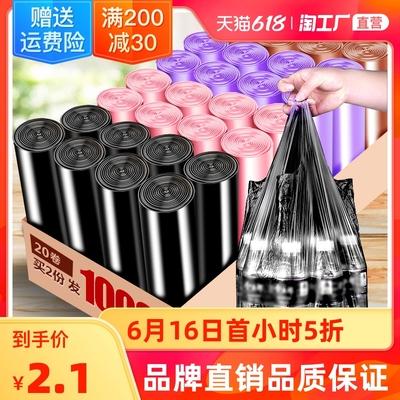 taobao agent Excellent+Neng Black Portable Garbage Bag Medium Household Affordable Pack Thick Vest Kitchen Commercial Garbage Bag