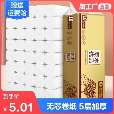 taobao agent 10 rolls of coreless toilet paper toilet paper household affordable toilet toilet paper towels FCL wholesale roll paper towels