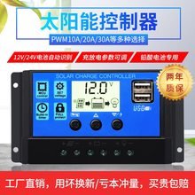 The solar photovoltaic power generation general-purpose automatic controller board charge controller module 12V24V30A60A