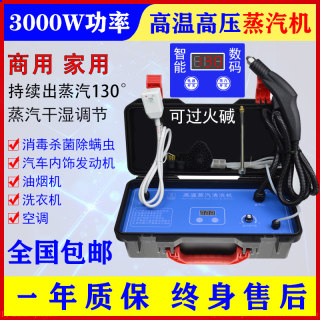 Air conditioner steam cleaning machine range hood high temperature and high pressure cleaning machine home appliance disinfection multifunctional commercial household equipment