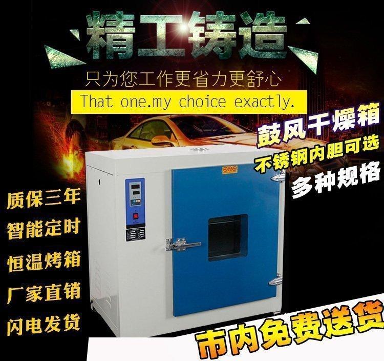 康恒恒温烤箱腹透工业箱干燥箱烘干箱实验室老化试验箱101系列