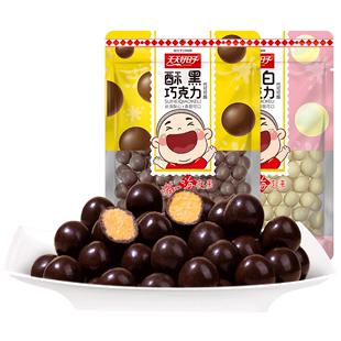 麦丽素黑白巧克力110g*4包