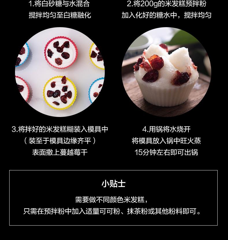 安琪百钻米发糕预拌粉套装 家用做米发糕专用粉3盒+硅胶模具12个商品详情图