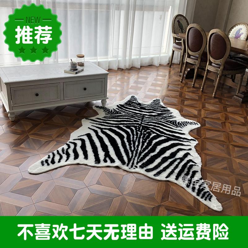 斑马皮豹纹奶牛仿动物茶几欧美地垫老虎踏步飘窗卧室兽皮装饰地毯