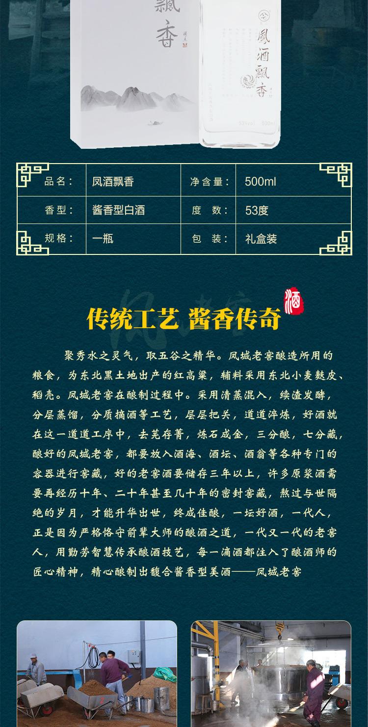 中华老字号 凤城老窖 53度酱香型白酒 500ml 礼盒装 图6