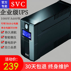 UPS uninterruptible power supply 1000VA600W stabilized BX1100 computer server monitoring power failure standby emergency