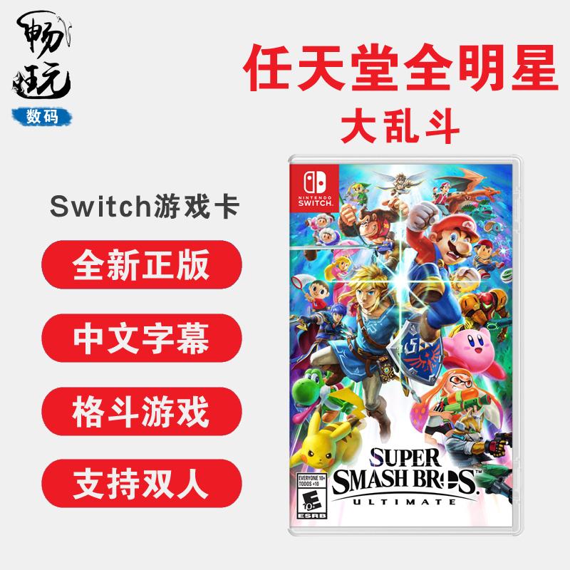 Chuyển đổi trò chơi Nintendo all-star hỗn loạn lớn Trung Quốc thẻ trò chơi ns chính hãng vị trí mới - Trò chơi