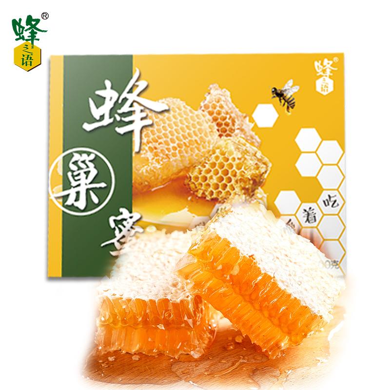 蜂之语蜂蜜蜂巢蜜嚼着吃便携盒装纯天然成熟蜜农家自产蜂槽蜂窝蜜_领取10.00元天猫超市优惠券