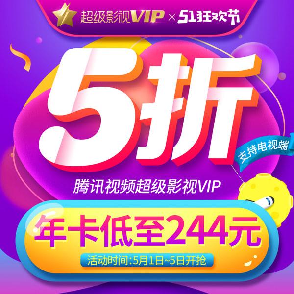 腾讯视频 超级影视VIP 12个月 支持电视/盒子/电脑/手机/平板 天猫优惠券折后¥214秒充(需领券)