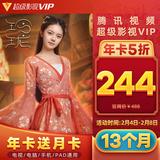 腾讯视频 超级影视VIP 13个月(支持电视/盒子/电脑/手机/平板)  244元秒冲(489-245)