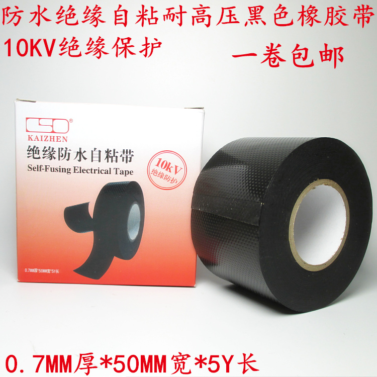 Waterproof tape high voltage insulation tape wire and cable