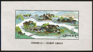 Collection Stamps 1991 T164 The entire original rubber sheet of Chengde Mountain Resort