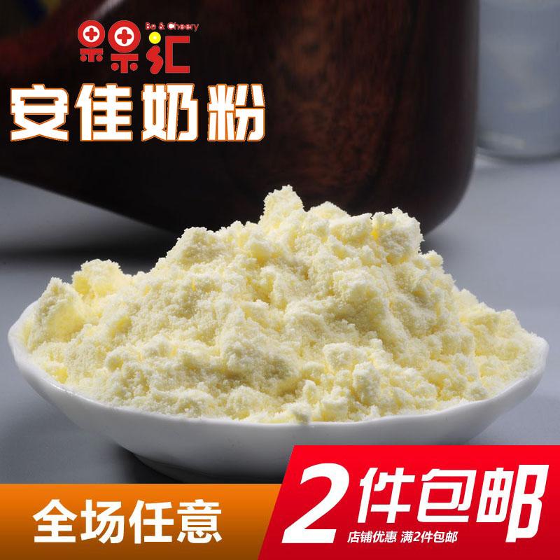 新西兰v全脂恒全脂烘焙奶粉乳粉454G牛轧糖原料酥牛轧饼雪花天然