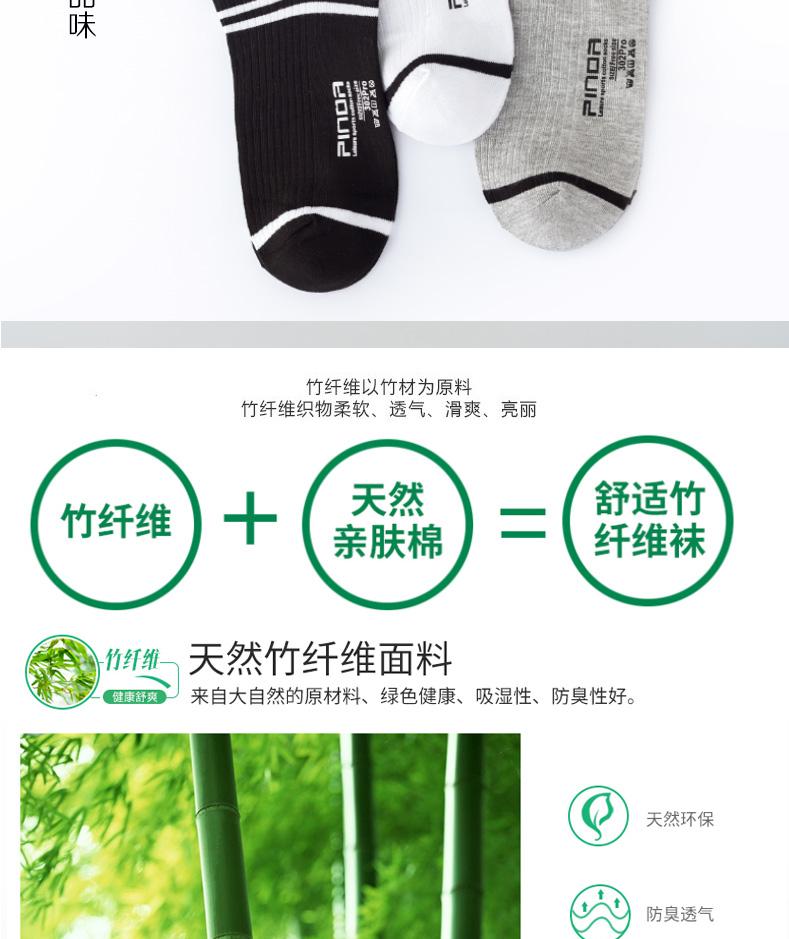 品答 抗菌防臭竹纤维袜子男短筒 5双 图3