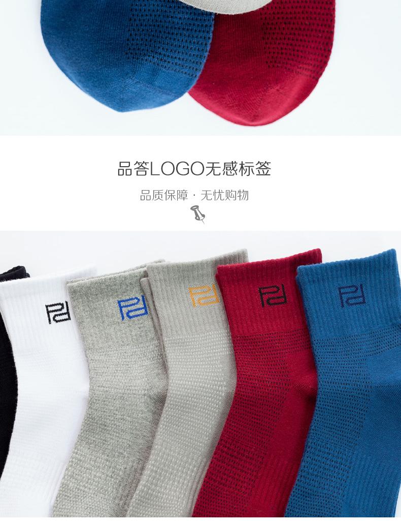 知名制袜企业 品答 运动抗菌防臭中筒纯棉男袜5双 图12