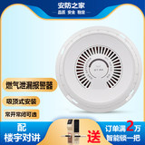 Haorui Shi 12V wired gas alarm combustible gas detector household kitchen gas leak detector