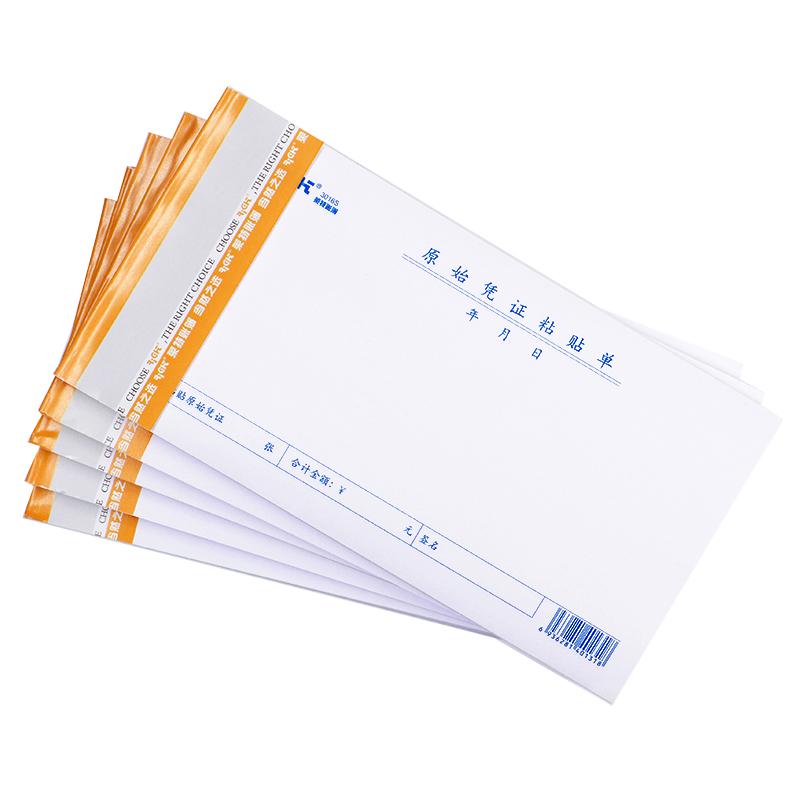 莱特账簿原始凭证粘贴单通用会计专用品记账凭证票据单据印刷定制