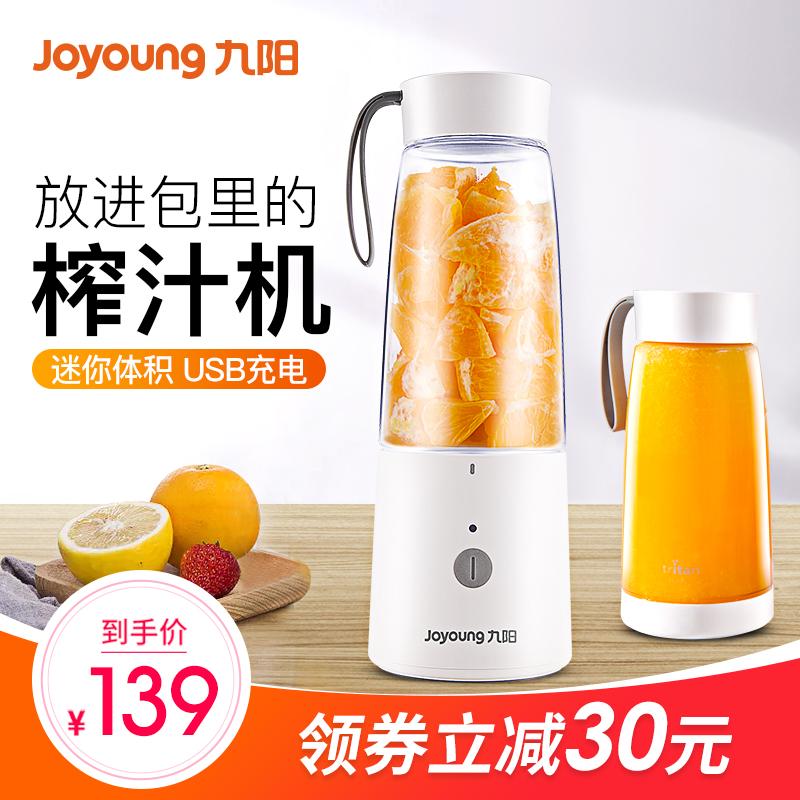 九阳L4-C7迷你榨汁机便携式果汁小型果蔬汁机充电全自动炸家用杯