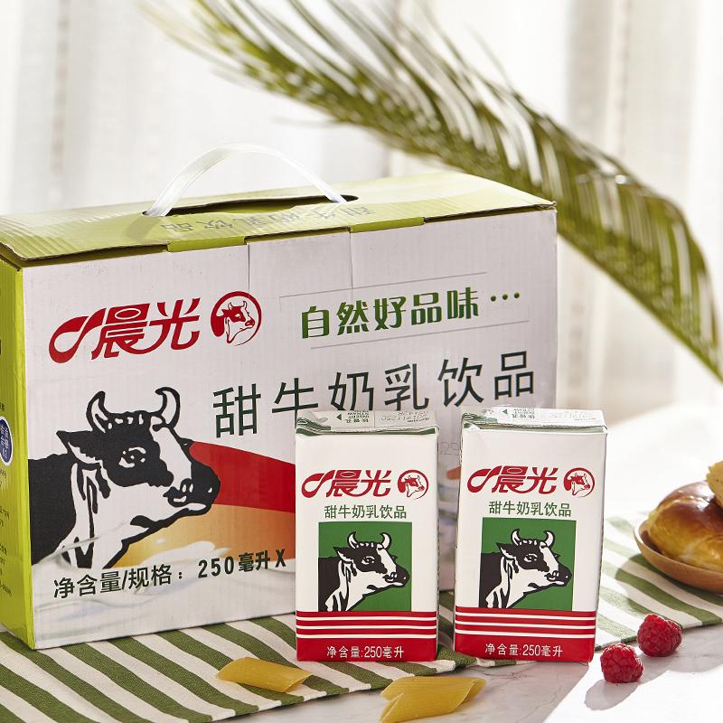 【新鲜货品】晨光甜牛奶250ml*16盒*2箱港式饮品早餐牛奶礼盒装