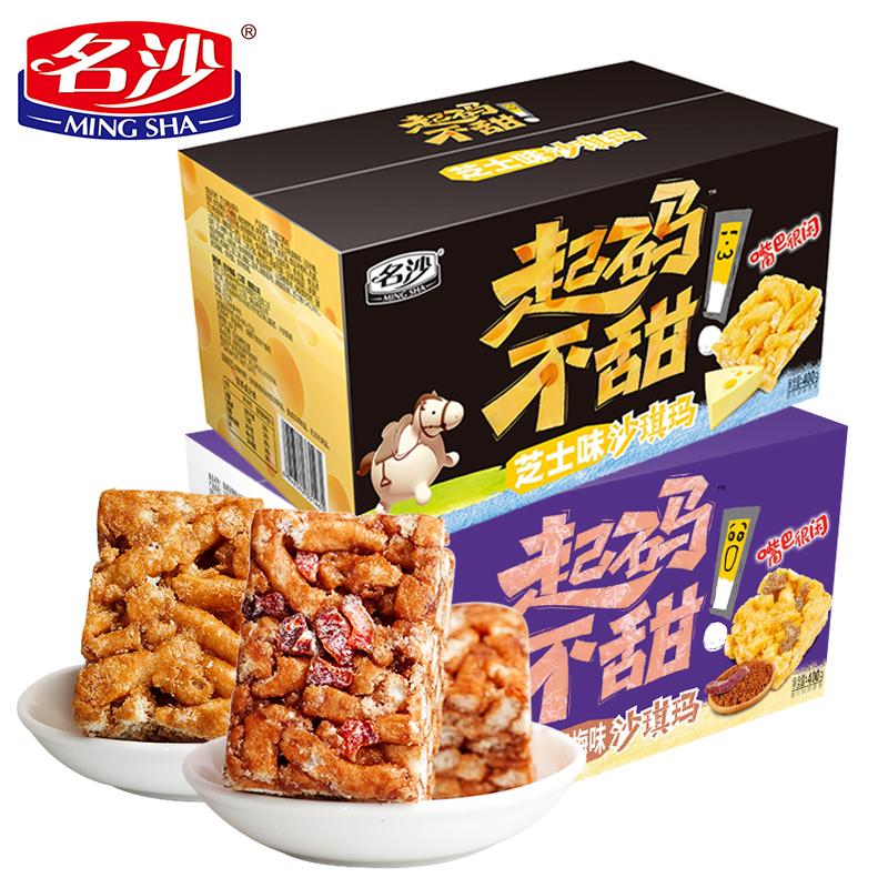【名沙】网红零食黑糖沙琪玛