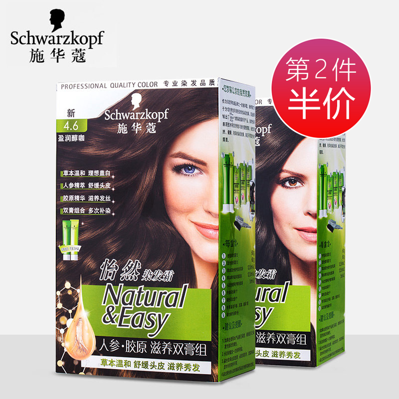 Henna Brand Plant Pure Hair Dye Cover White A Wash Black Dyed Cream Color