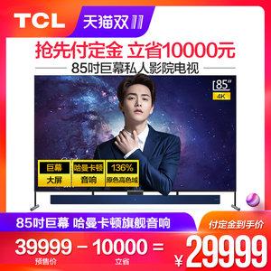 TCL 85Q6 85英寸4K超薄高清智能哈曼卡顿音响平板LED液晶大屏电视