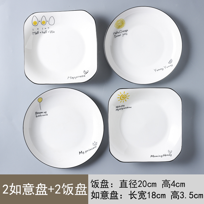 8 rice +8 wishful plate 4 piece set a