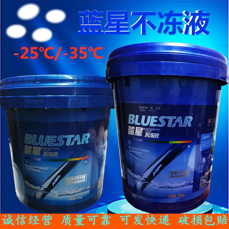 Blue Star non-freezing liquid -25℃ -35℃ -40℃Engine water tank special coolant Blue 9KG18KG