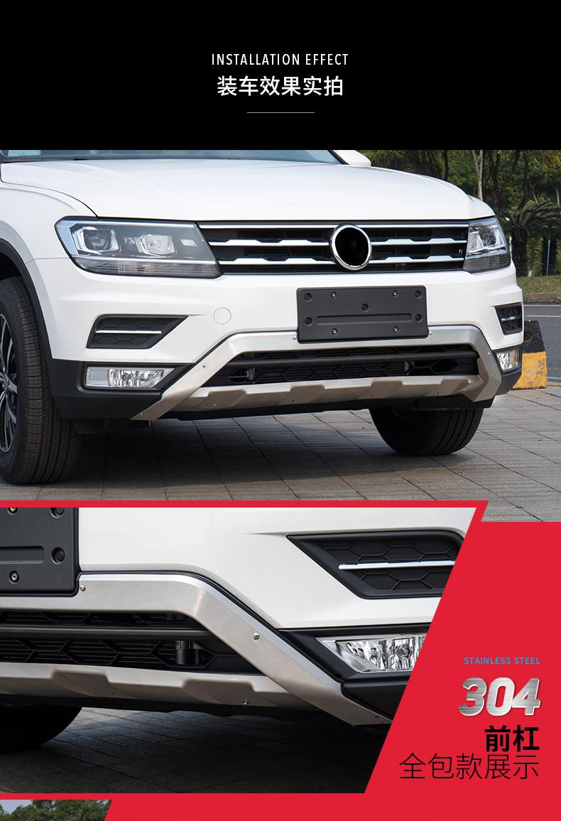 Ốp cản trước và sau Volkswagen Tiguan 2018 - ảnh 15