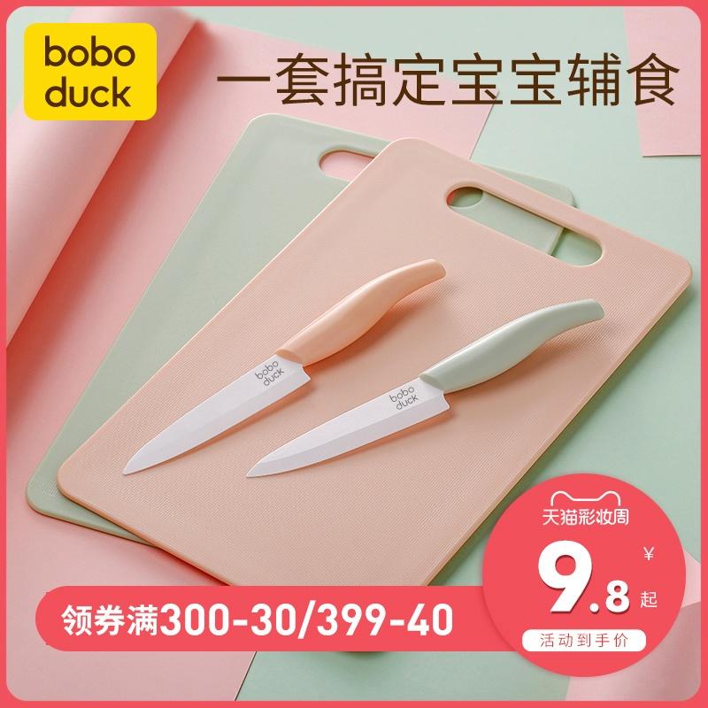 婴儿辅食刀具套装宝宝料理研磨器工具儿童陶瓷刀具多功能一体菜板