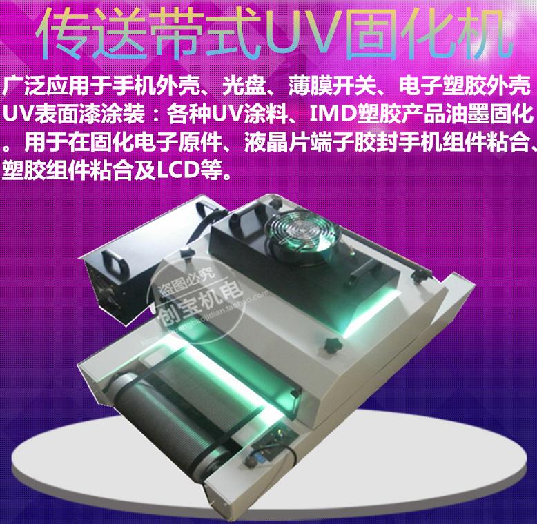 式uv光固机_桌面型紫外线固化灯式uv光固机手提传送两用uv固化